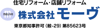 東京都世田谷区エリアの住宅、店舗のリフォーム、改修は株式会社モーヴへ。会社案内ページです。